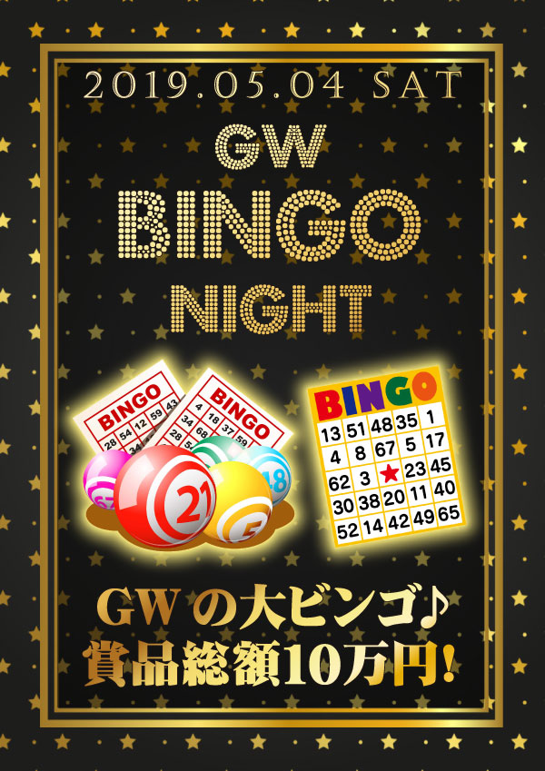 令和だ!GWだ!BINGO NIGHT!
